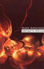 Марк Харитонов - Увидеть больше (сборник)
