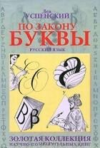 Лев Успенский - По закону буквы