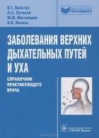 Учебник Оториноларингология Пальчун Магомедов Скачать