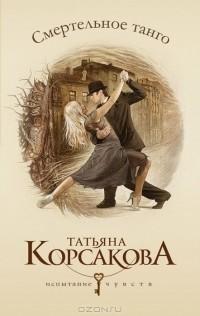 Татьяна Корсакова - Смертельное танго