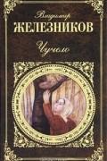 Владимир Железников - Чучело. Повести (сборник)