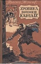 Проспер Мериме - Хроника времен Карла IX