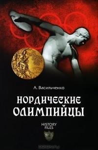 А. Васильченко - Нордические олимпийцы