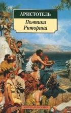 Аристотель  - Поэтика. Риторика (сборник)