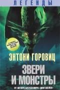 Энтони Горовиц - Легенды. Звери и монстры