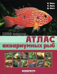 - Атлас аквариумных рыб. 1000 видов
