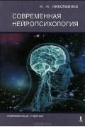 Н. Н. Николаенко - Современная нейропсихология