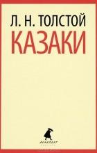 Л. Н. Толстой - Казаки