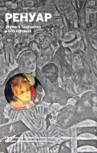 Сьюзи Ходж - Ренуар. Жизнь и творчество в 500 картинах