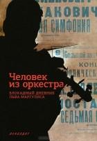 без автора - Человек из оркестра. Блокадный дневник Льва Маргулиса
