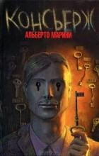Альберто Марини - Консьерж