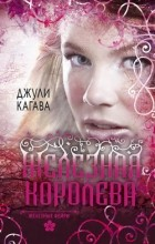 Джули Кагава - Железные фейри. Книга 3. Железная королева