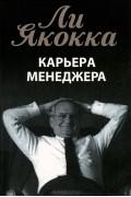 Ли Якокка, Уильям Новак - Карьера менеджера
