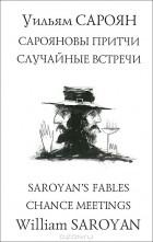 Уильям Сароян - Сарояновы притчи. Случайные встречи (сборник)