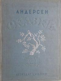 Андерсен - Сказки