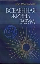 И. С. Шкловский - Вселенная, жизнь, разум