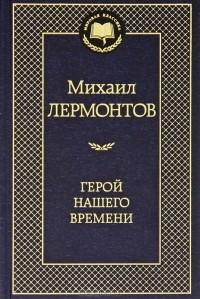 Михаил Лермонтов - Герой нашего времени. Поэмы