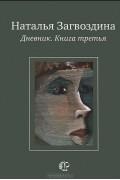 Наталья Загвоздина - Дневник. Книга третья
