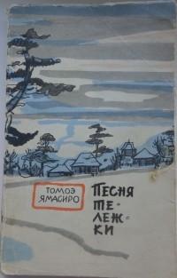 Томоэ Ямасиро - Песня тележки