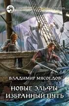 Владимир Мясоедов — Новые эльфы. Избранный путь