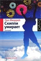 Пол Мюррей - Скиппи умирает