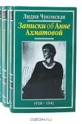 Лидия Чуковская - Записки об Анне Ахматовой. В 3 томах (комплект)
