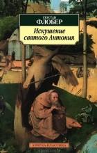Гюстав Флобер - Искушение святого Антония. Повести (сборник)