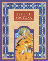 В. Частникова - Притчи Востока. Ветка мудрости (сборник)