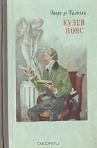 Оноре де Бальзак - Кузен Понс