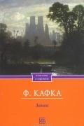 Ф. Кафка - Замок