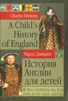 Чарльз Диккенс - A Child's History of England / История Англии для детей