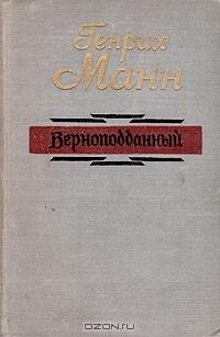 Генрих Манн - Верноподданный