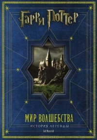 Боб Маккейб - Гарри Поттер. Мир волшебства. История легенды
