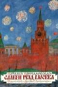 Наталья Кончаловская - Славен град Москва
