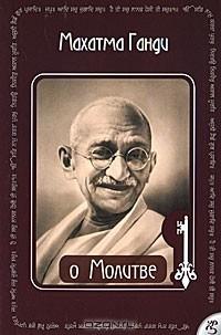 Махатма Ганди - О Молитве