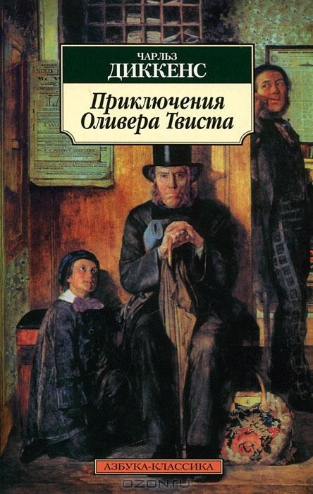 Рецензия на книгу приключения оливера твиста 6208