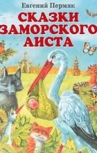 Евгений Пермяк - Сказки заморского аиста (сборник)