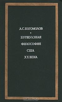 А.С. Богомолов - Буржуазная философия США XX века