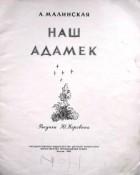 Анна Малинская - Наш Адамек