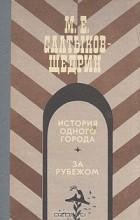 М. Е. Салтыков-Щедрин — История одного города. За рубежом (сборник)