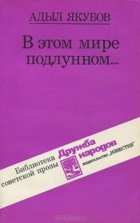 Адыл Якубов - В этом мире подлунном…