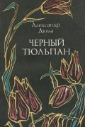 Александр Дюма - Черный тюльпан