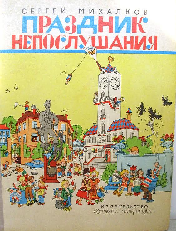 Михалков праздник непослушания рецензия 1292