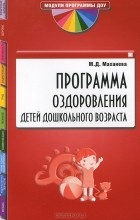 М. Д. Маханева - Программа оздоровления детей дошкольного возраста