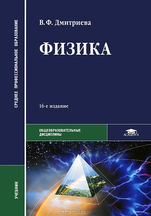 Физика для профессий и специальностей технического профиля.