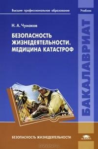 Н. А. Чумаков - Безопасность жизнедеятельности. Медицина катастроф