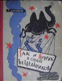 Сахарнов Святослав - Гак и Буртик в стране бездельников