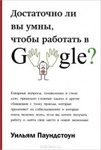 Уильям Паундстоун - Достаточно ли вы умны чтобы работать в Googlе?