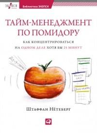 Штаффан Нетеберг - Тайм-менеджмент по помидору: Как концентрироваться на одном деле хотя бы 25 минут