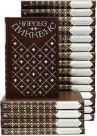 Чарльз Диккенс - Чарльз Диккенс. Собрание сочинений в 20 томах (сборник)